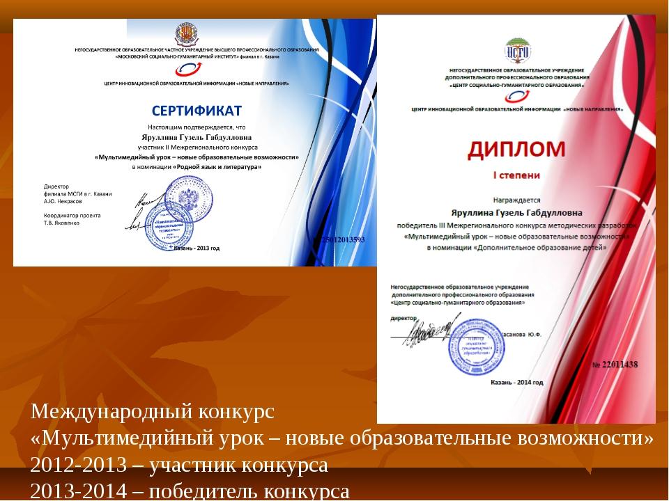 Международный конкурс «Мультимедийный урок – новые образовательные возможност...