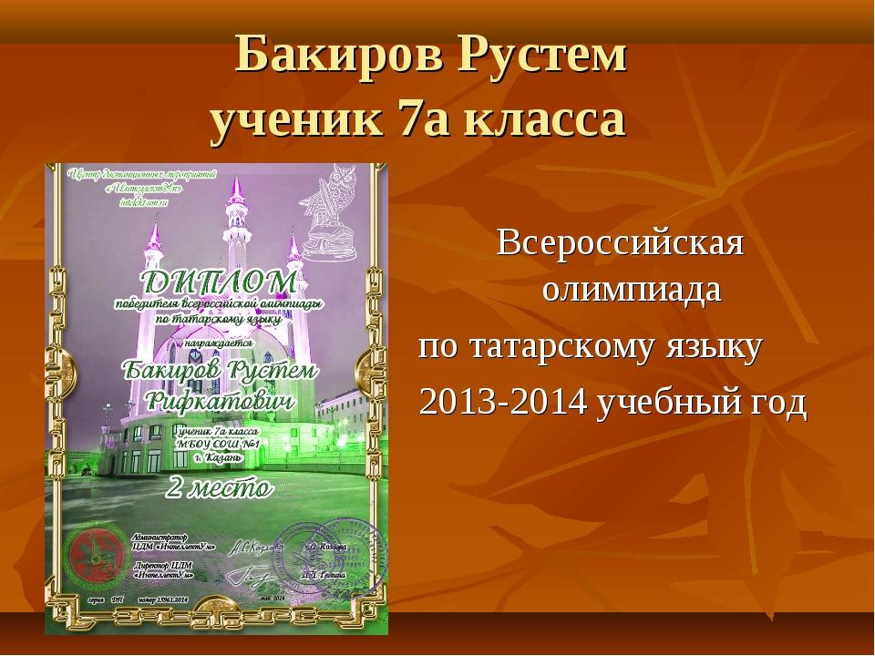 Бакиров Рустем ученик 7а класса Всероссийская олимпиада по татарскому языку 2...