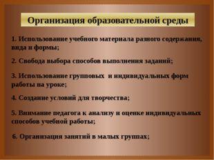 Организация образовательной среды 1. Использование учебного материала разного