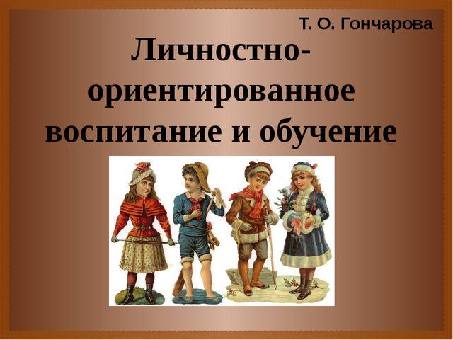 Модель личностно-ориентированного обучения и воспитания Разноуровневый подход...