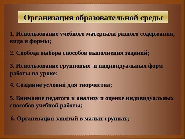 Организация образовательной среды 1. Использование учебного материала разного...