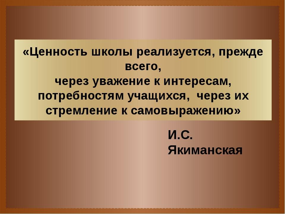 «Ценность школы реализуется, прежде всего, через уважение к интересам, потреб...