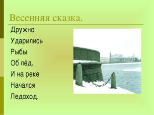 Весенняя сказка. Дружно Ударились Рыбы Об лёд. И на реке Начался Ледоход.