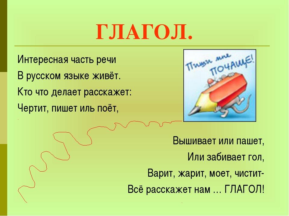 ГЛАГОЛ. Интересная часть речи В русском языке живёт. Кто что делает расскажет...