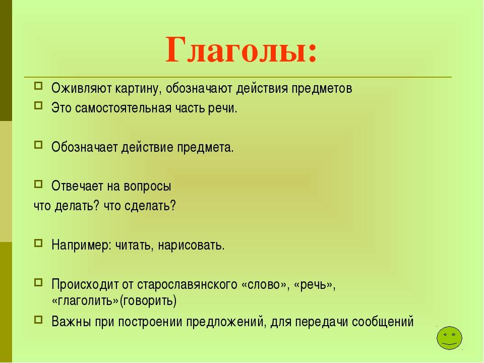 Глаголы: Оживляют картину, обозначают действия предметов Это самостоятельная...