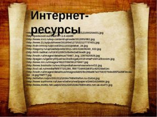 http://data.photo.sibnet.ru/upload/imggreat/121000254431.jpg http://pedsovet.