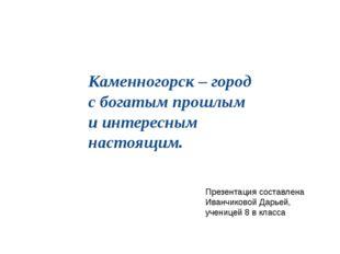 Каменногорск – город с богатым прошлым и интересным настоящим. Презентация со