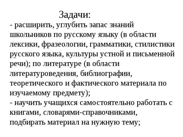 - расширить, углубить запас знаний школьников по русскому языку (в области ле...