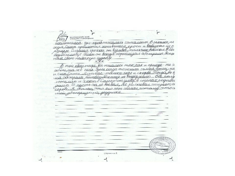 Татьяна: Работа ученицы 5 класса. Октябрь 2015 г.. Соболева Ксения заняла 2...