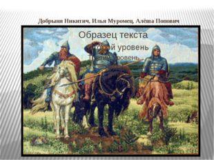 Добрыня Никитич, Илья Муромец, Алёша Попович