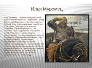 Илья Муромец Илья Муромец - самый популярный герой былин, могучий богатырь. Р
