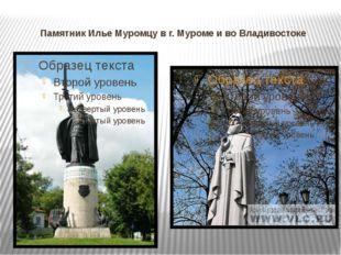 Памятник Илье Муромцу в г. Муроме и во Владивостоке