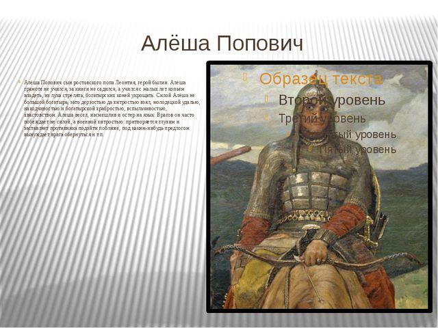 Алёша Попович Алёша Попович сын ростовского попа Леонтия, герой былин. Алёша...