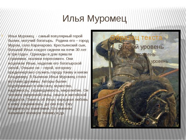 Илья Муромец Илья Муромец - самый популярный герой былин, могучий богатырь. Р...