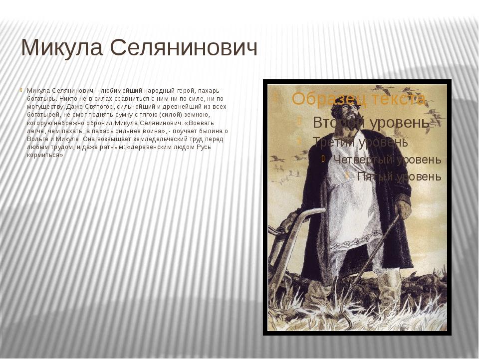 Микула Селянинович Микула Селянинович – любимейший народный герой, пахарь-бог...