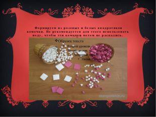 Формируем из розовых и белых квадратиков комочки. Не рекомендуется для этого