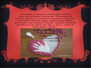 Заполняем оставшуюся (свободную) область сердечка розовыми комочками. Рекоме