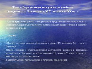 Тема « Виртуальная экскурсия по учебным заведениям г. Чистополя с XIX по нач