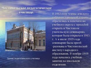 Чистопольское педагогическое училище. В 1912 году члены земского собрания гор