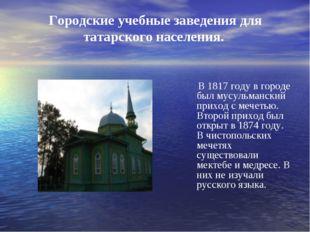 В 1817 году в городе был мусульманский приход с мечетью. Второй приход был о