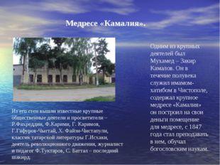 Медресе «Камалия». Одним из крупных деятелей был Мухамед – Закир Камалов. Он