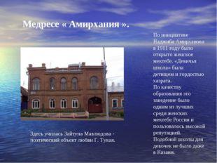 Медресе « Амирхания ». По инициативе Наджиба Амирханова в 1911 году было отк
