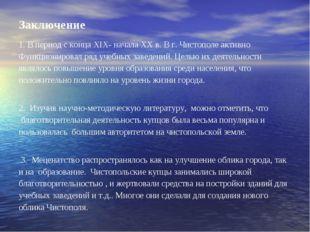 Заключение 1. В период с конца ХIX- начала XX в. В г. Чистополе активно Функ