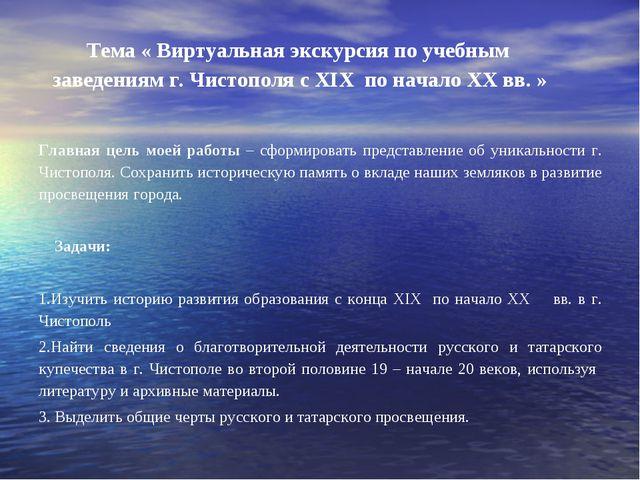 Тема « Виртуальная экскурсия по учебным заведениям г. Чистополя с XIX по нач...
