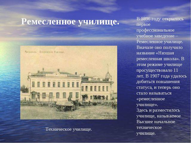 Ремесленное училище. В 1896 году открылось первое профессиональное учебное з...