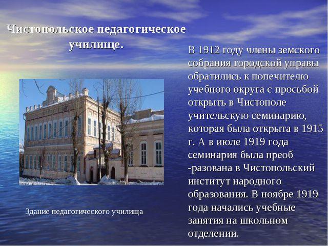 Чистопольское педагогическое училище. В 1912 году члены земского собрания гор...