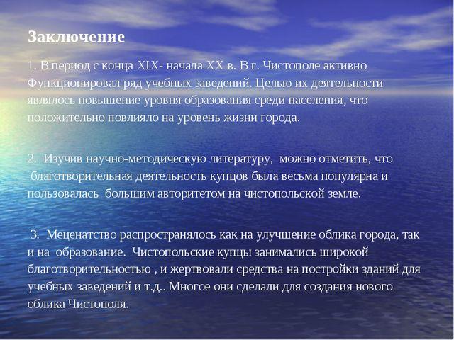 Заключение 1. В период с конца ХIX- начала XX в. В г. Чистополе активно Функ...
