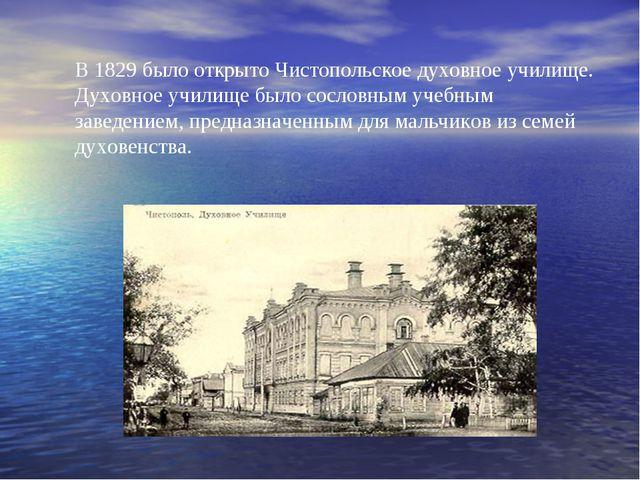 В 1829 было открыто Чистопольское духовное училище. Духовное училище было сос...