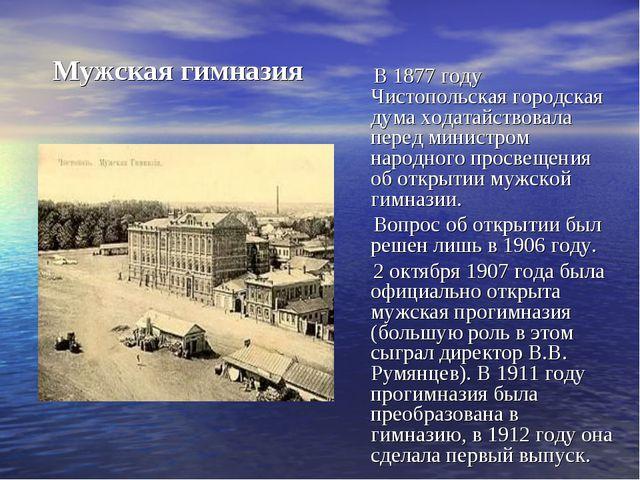 В 1877 году Чистопольская городская дума ходатайствовала перед министром нар...
