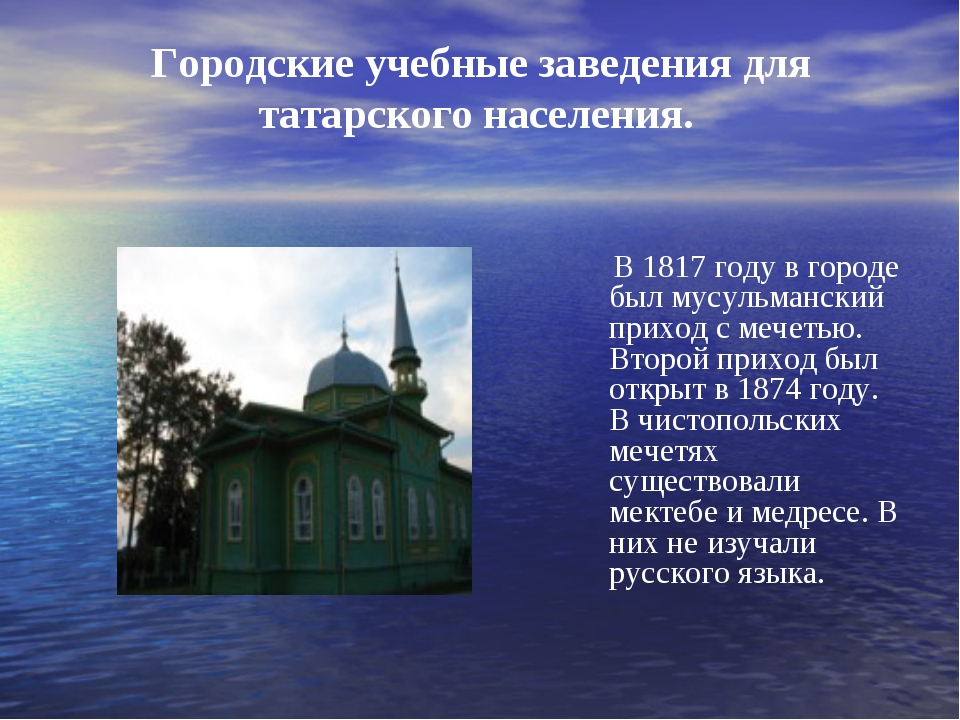 В 1817 году в городе был мусульманский приход с мечетью. Второй приход был о...