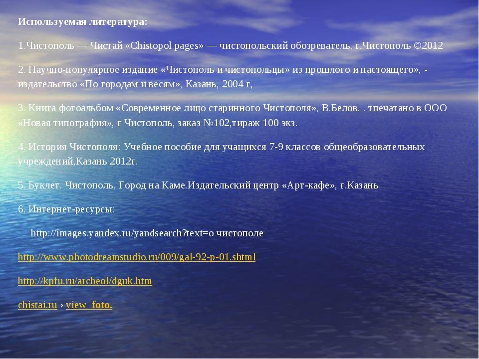 Используемая литература: 1.Чистополь — Чистай «Chistopol pages» —чистопольск...