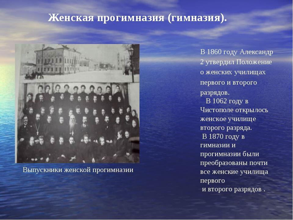 Женская прогимназия (гимназия). В 1860 году Александр 2 утвердил Положение о...