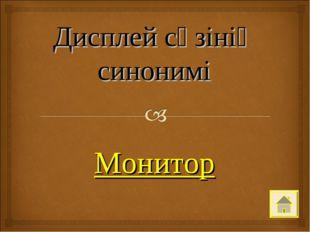 Дисплей сөзінің синонимі Монитор