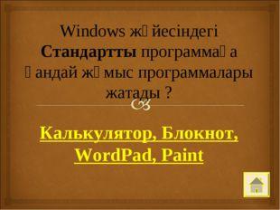 Windows жүйесіндегі Стандартты программаға қандай жұмыс программалары жатады