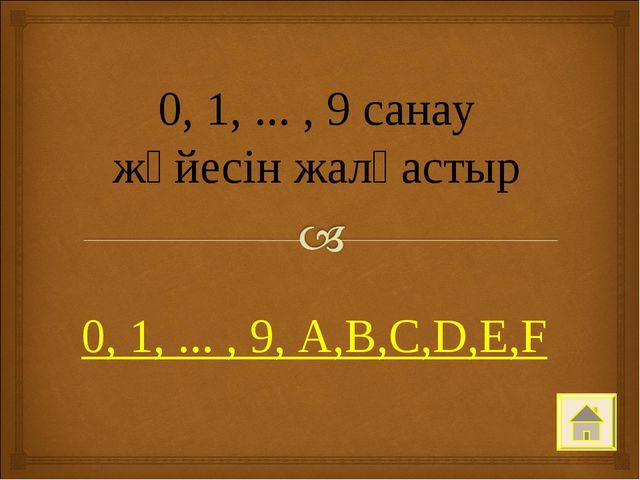 0, 1, ... , 9 санау жүйесін жалғастыр 0, 1, ... , 9, A,B,C,D,E,F