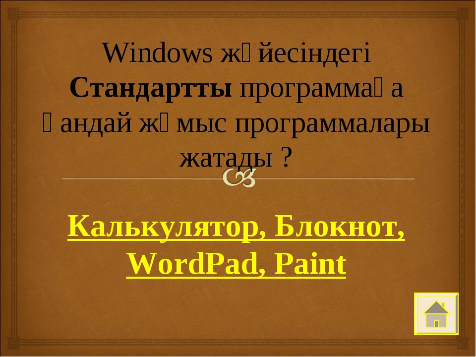 Windows жүйесіндегі Стандартты программаға қандай жұмыс программалары жатады...
