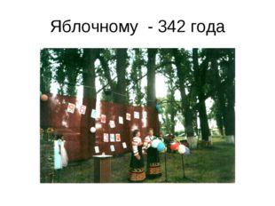 Яблочному - 342 года