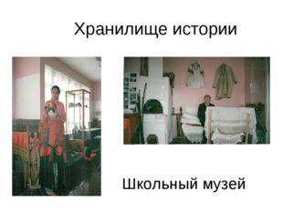 Хранилище истории Школьный музей