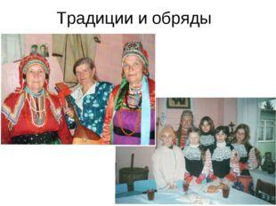 Традиции и обряды