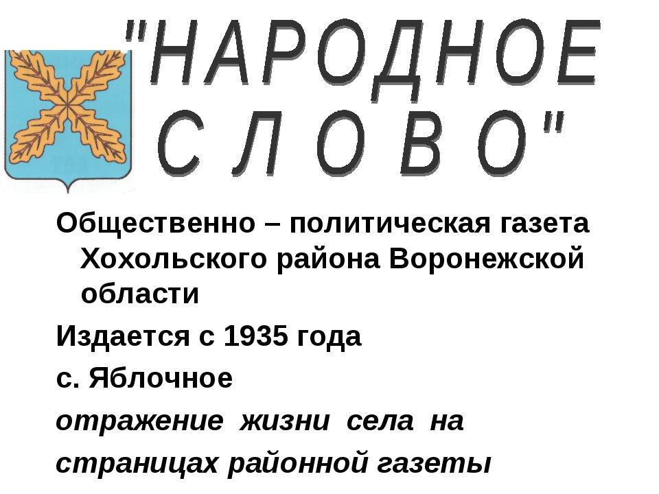 Общественно – политическая газета Хохольского района Воронежской области Изда...