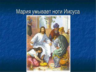 Мария умывает ноги Иисуса