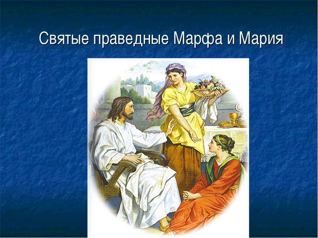 Святые праведные Марфа и Мария
