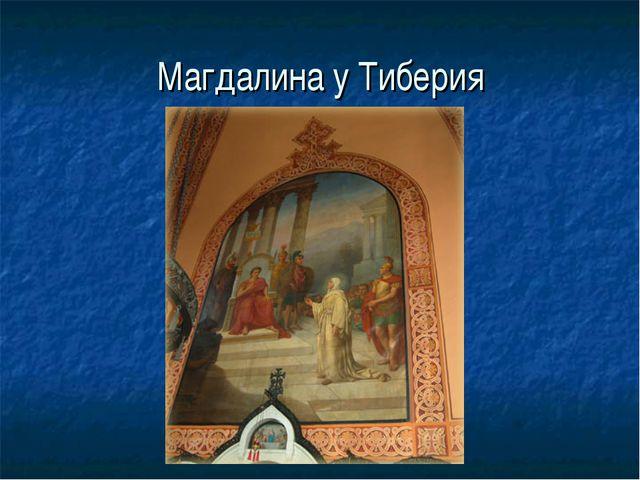 Магдалина у Тиберия