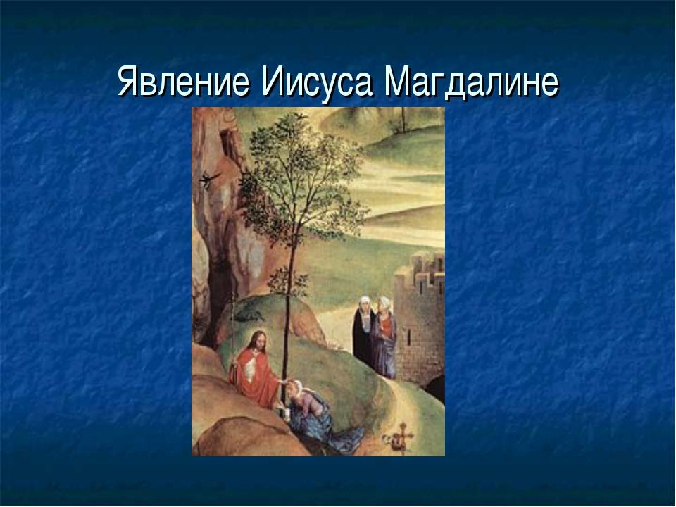 Явление Иисуса Магдалине