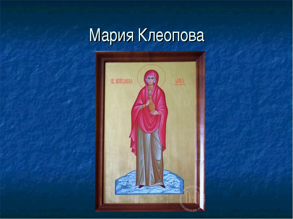 Мария Клеопова