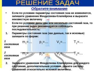 Обратите внимание Если по условию параметры состояния газа не изменяются, зап